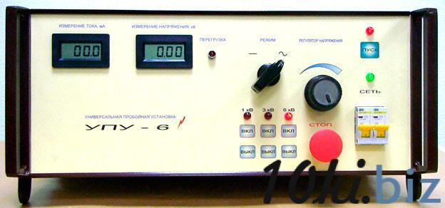 УПУ-6 Установка испытательная  пробойная универсальная купить в Саратове - Цифровые и измерительные приборы, устройства