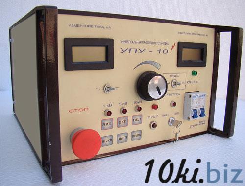 УПУ-10 Установка пробойная для испытания изоляции оборудования купить в Саратове - Цифровые и измерительные приборы, устройства