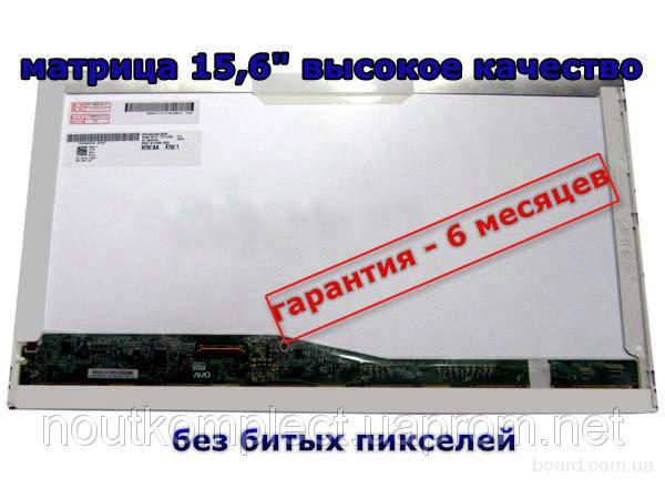 МАТРИЦЫ LP156WH4, LTN156AT24, B156XTN02.2, N156B6-L0B, LP156WH2 B156XW02  Доставка по Киеву