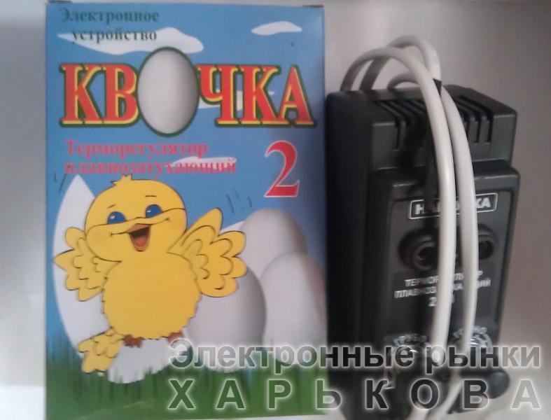 """Терморегулятор для инкубатора """"Квочка 2"""" - Инкубаторы бытовые, оборудование для бытовых инкубаторов на рынке Барабашова"""