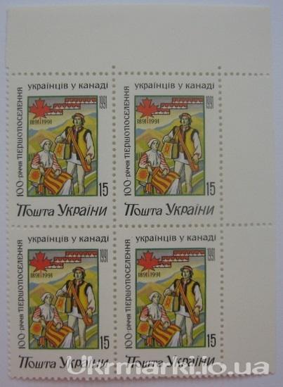 Фото Почтовые марки Украины, Почтовые марки Украины 1992 год 1992 № 12 угловой квартблок почтовых марок Поселения украинцев в Канаде