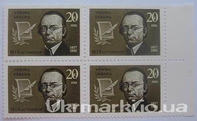 Фото Почтовые марки Украины, Почтовые марки Украины 1992 год 1992 № 14 квартблок почтовых марок 175 лет от дня рождения известного украинского историка, публициста и писателя Николая Ивановича Костомарова (1817-1885)