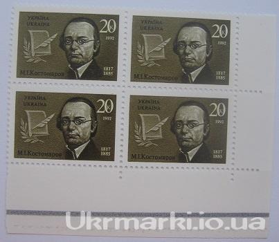 Фото Почтовые марки Украины, Почтовые марки Украины 1992 год 1992 № 14 угловой квартблок почтовых марок 175 лет от дня рождения известного украинского историка, публициста и писателя Николая Ивановича Костомарова (1817-1885)