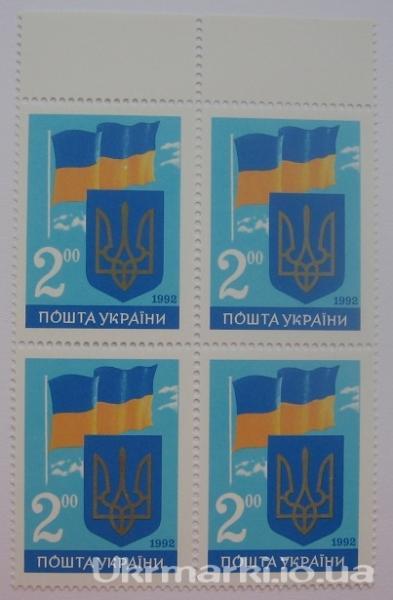 1992 № 26 кварблок почтовых марок Первая годовщина независимости Украины. Государственный Герб и Государственный Флаг Украины