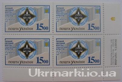 Фото Почтовые марки Украины, Почтовые марки Украины 1992 год 1992 № 30 угловой квартблок почтовых марок Первый мировой конгресс украинских юристов