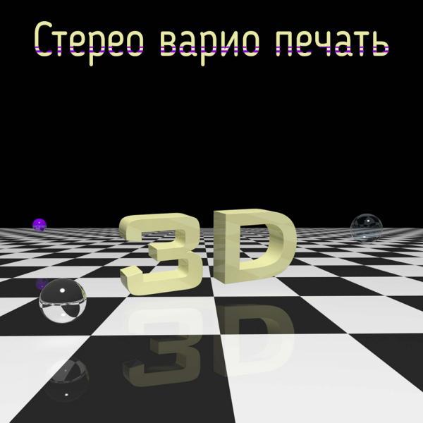 3д стерео постер