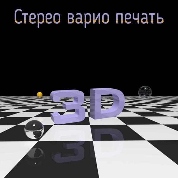 3D оформление интерьера