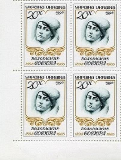 Фото Почтовые марки Украины, Почтовые марки Украины 1998  год 1998 № 183 угловой квартблок почтовых марок 100-летие поэта Сосюры  Дата выпуску 06.01.1998