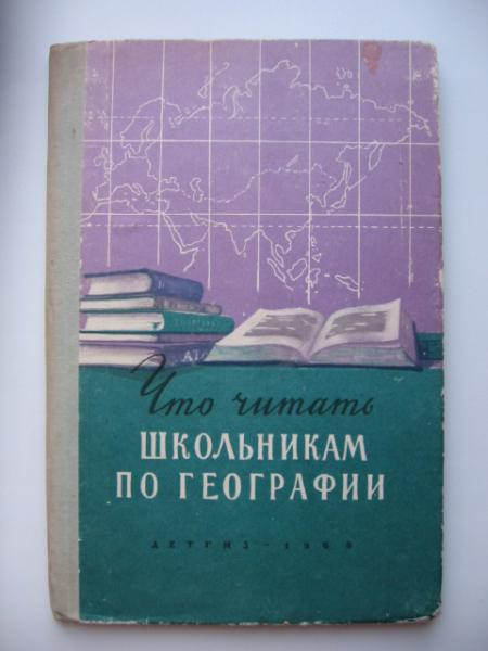 Что читать школьникам по географии 1960