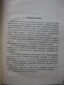 Фото Книги и брошюры разные Что читать школьникам по географии 1960