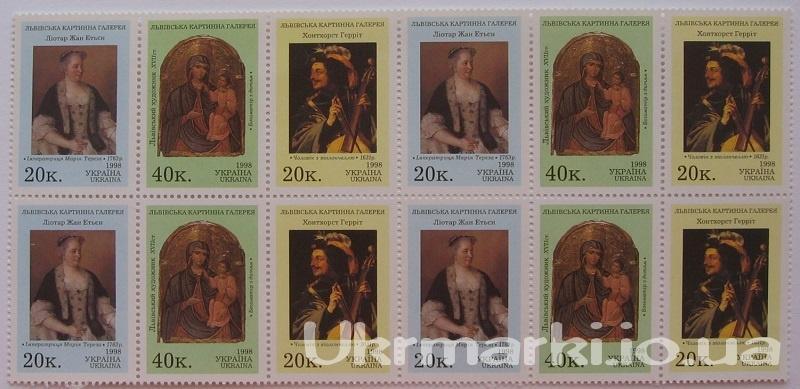 Фото Почтовые марки Украины, Почтовые марки Украины 1998 год 1998 № 197-199 квартблок сцепок почтовых марок Львовская картинная галерея