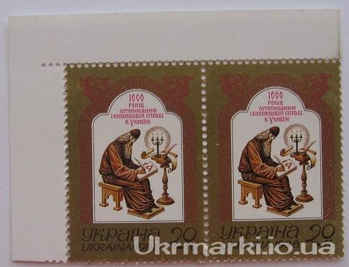 Фото Почтовые марки Украины, Почтовые марки Украины 1998 год 1998 № 218 угловые почтовые марки 1000-летие летописания в Украине