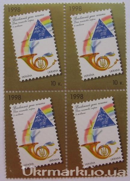 Фото Почтовые марки Украины, Почтовые марки Украины 1998 год 1998 № 219 квартблок почтовых марок Всемирный День почты