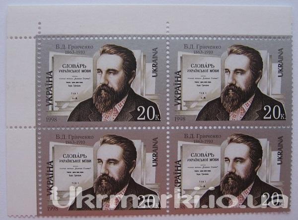 Фото Почтовые марки Украины, Почтовые марки Украины 1998 год 1998 № 229 угловой квартблок почтовых марок Писатель Гринченко
