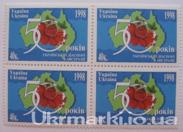 Фото Почтовые марки Украины, Почтовые марки Украины 1998 год 1998 № 231 квартблок почтовых марок 50-летие Украинской диаспоры в Австралии