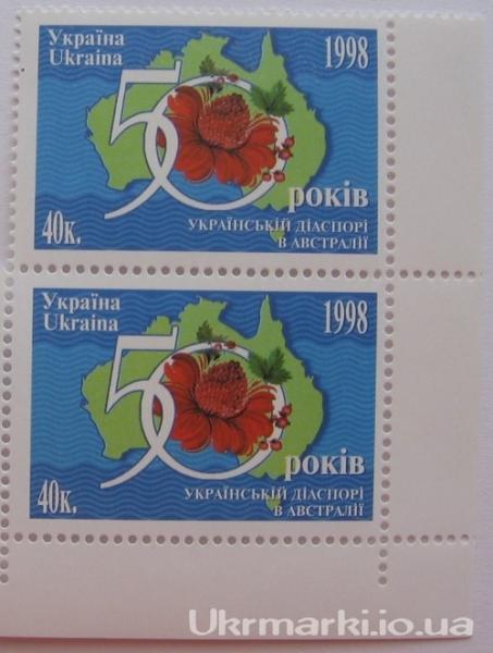 Фото Почтовые марки Украины, Почтовые марки Украины 1998 год 1998 № 231 почтовые марки 50-летие Украинской диаспоры в Австралии