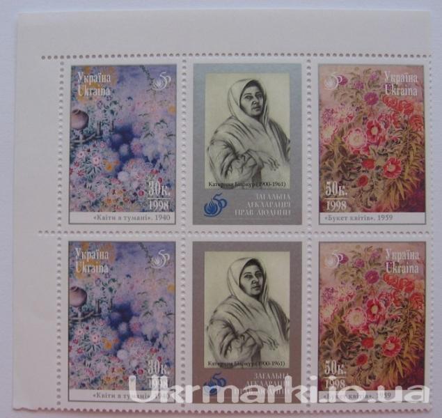 Фото Почтовые марки Украины, Почтовые марки Украины 1998 год 1998 № 232-233 угловые сцепки почтовых марок Искусство Катерины Билокур