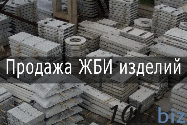 Продам плиты дорожные, а также другие ЖБИ изделия. Харьков