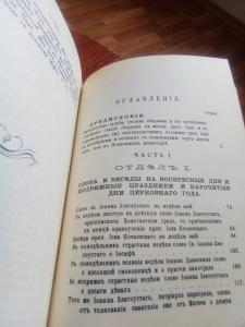 Фото  Книга. ПЧЕЛА ПОЧАЕВСКАЯ