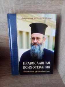 Фото  Православная психотерапия. Митр Иерофей Влахос