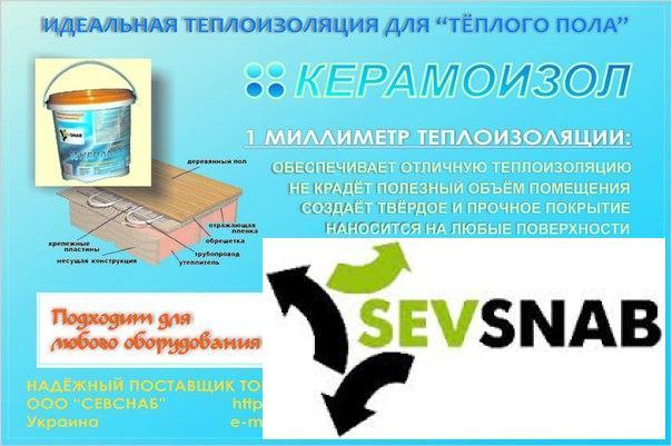 Фото  Керамоизол теплоизоляция (5 литров)