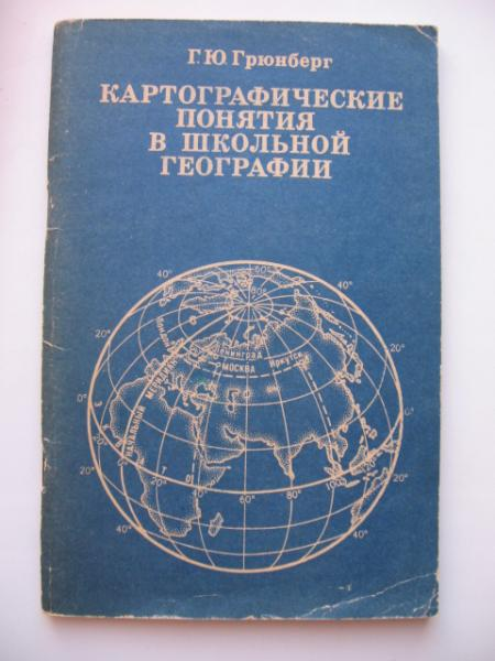 Грюнберг Г.Ю. Картографические понятия в школьной географии 1979