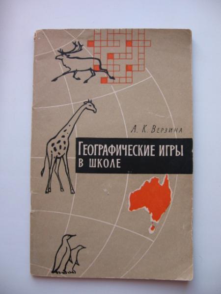 А.К. Верзина Географические игры в школе  1966