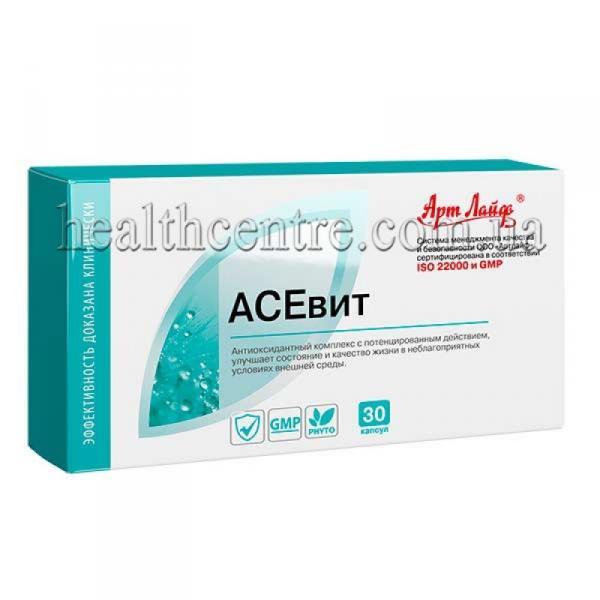 АСЕвит-грамотно подобранный комплекс витаминов, необходимых для противостояния различным заболеваниям и негативным факторам окружающей среды