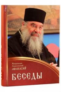 Фото  Беседы. Митрополит Афанасий Лимассольский