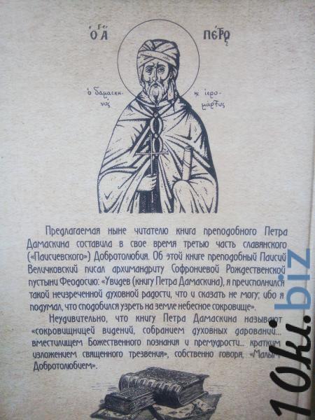 Петр дамаскин в картинках
