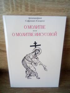 Фото  О молитве. О молитве Иисусовой. Арх.Софроний (Сахаров)