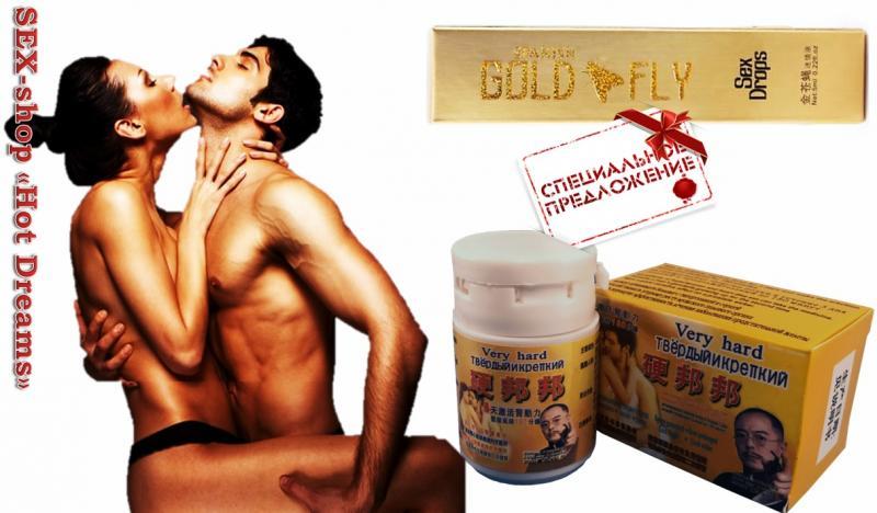 Виагра высокой эффективности Твердый и Крепкий+возбудитель Gold fly