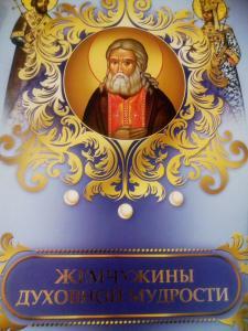 Фото  Жемчужины духовной мудрости. Подарочный вариант.