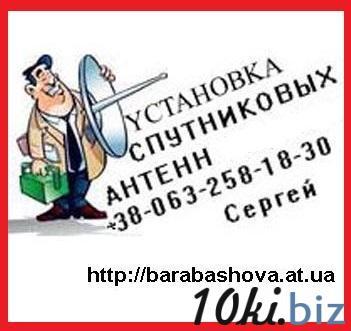 Установка антенн спутниковых недорого Харьков