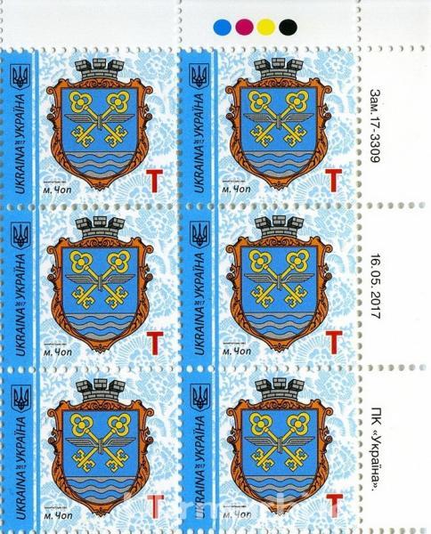 Фото Почтовые марки Украины, Стандартные почтовые марки Украины для коллекции 2017 № 1569 (Зам. 17.3309 от 16.05.17 (м-т 2017) шестиблок