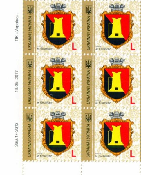 Фото Почтовые марки Украины, Стандартные почтовые марки Украины для коллекции 2017 № 1572 (Зам. 17.3313 от 16.05.17 (м-т 2017) шестиблок