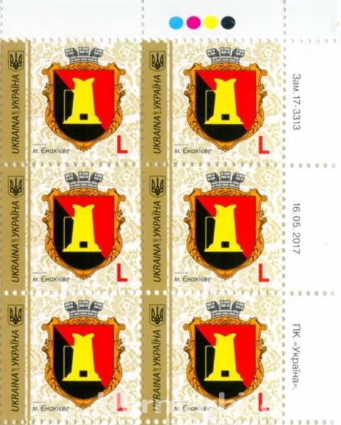 Фото Стандартные почтовые марки Украины для коллекции, Почтовые марки Украины 2017 № 1572 (Зам. 17.3313 от 16.05.17 (м-т 2017) шестиблок
