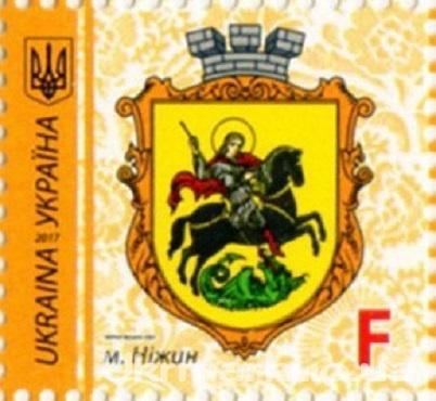 Фото Стандартные почтовые марки Украины для коллекции, Почтовые марки Украины 2017 № 1573 марка