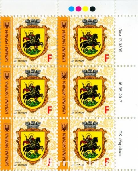Фото Стандартные почтовые марки Украины для коллекции, Почтовые марки Украины 2017 № 1573 (Зам. 17.3309 от 16.05.17 (м-т 2017) шестиблок