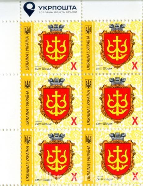 Фото Стандартные почтовые марки Украины для коллекции, Почтовые марки Украины 2017 № 1574 (Зам. 17.3312 от 16.05.17 (м-т 2017) шестиблок