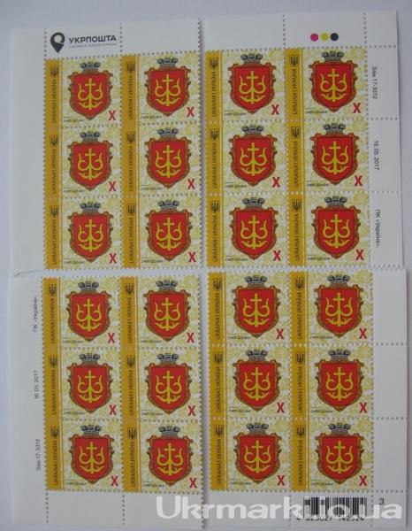 Фото Стандартные почтовые марки Украины для коллекции, Почтовые марки Украины 2017 № 1574 (Зам. 17.3312 от 16.05.17 (м-т 2017) комплект