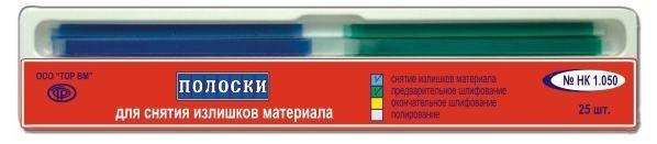 Штрипсы Полоски шлифовальные 1.050