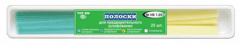 Штрипсы Полоски шлифовальные 1.051
