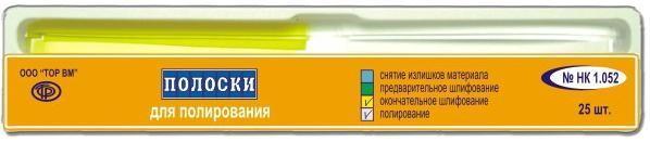 Штрипсы Полоски шлифовальные 1.052