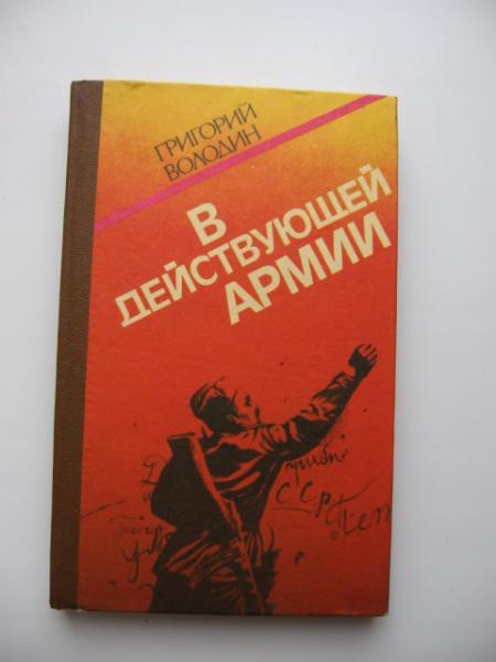 Григорий Володин В действующей армии  1985