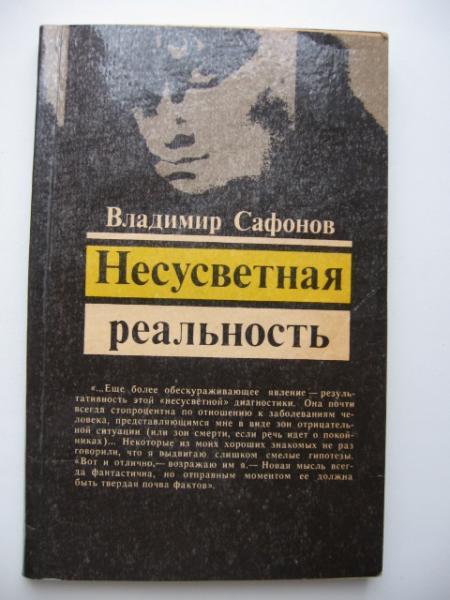 Владимир Сафонов Несусветная реальность  1990