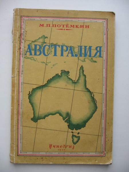 М.П. Потёмкин Австралия Учпедгиз 1950