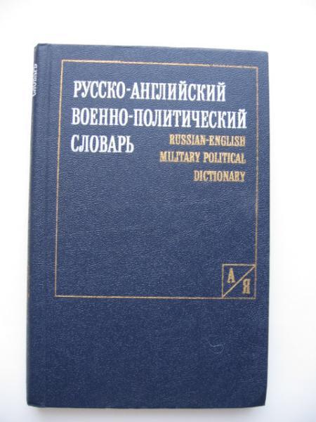 Дудник Л.В. русско-английский военно-политический словарь 1990