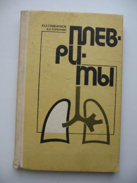 Ю.Л. Семенков А.Е. Горбулин  ПЛЕВРИТЫ 1983
