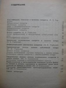 Фото Книги и брошюры разные Ю.Л. Семенков А.Е. Горбулин  ПЛЕВРИТЫ 1983